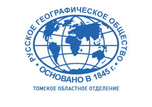 Томское обоастное отделение РГО